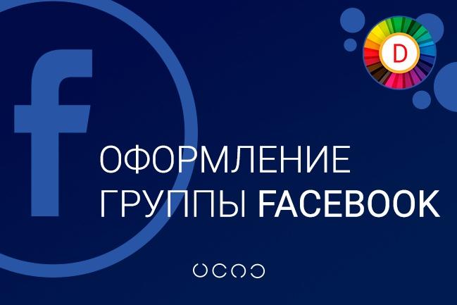Оформлю вашу группу или страницу в Facebook 12 - kwork.ru