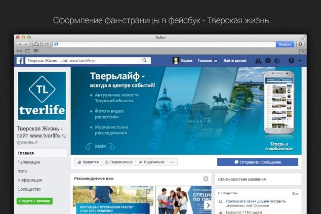 Оформлю вашу группу или страницу в Facebook 6 - kwork.ru