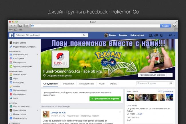 Оформлю вашу группу или страницу в Facebook 7 - kwork.ru
