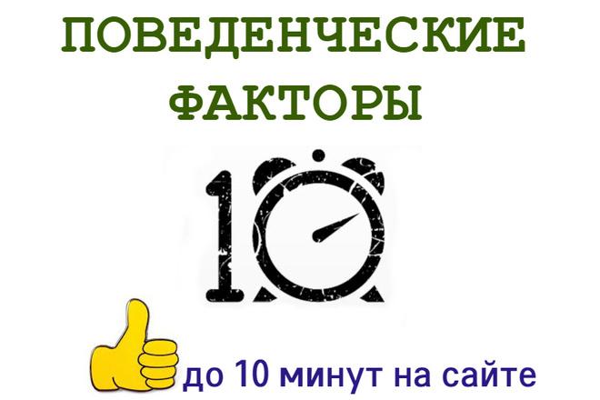 Поведенческие факторы. 1000 посетителей за 5 дней. до 10 минут сессии 1 - kwork.ru
