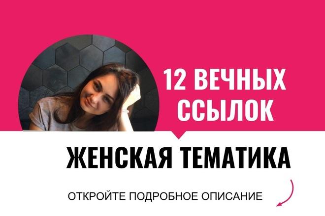 Вечные ссылки с профилей, женская тематика 1 - kwork.ru