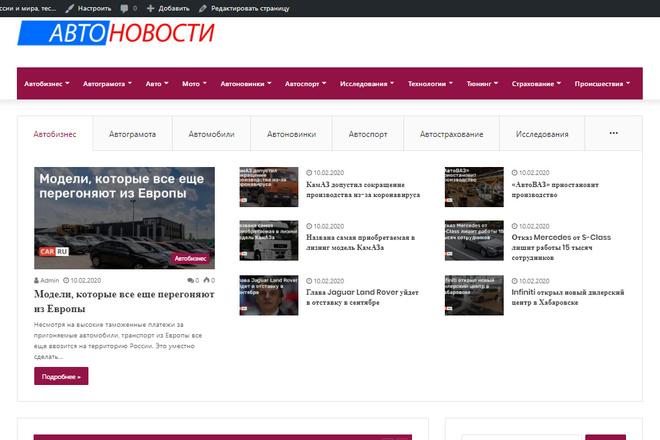 Автомобильные новости, автонаполняемый сайт СМИ, с доменом, WordPress 1 - kwork.ru