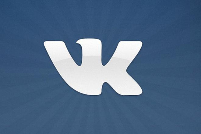Напишу бота для ВКонтакте 1 - kwork.ru