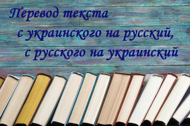 Перевод текста на русский, украинский 1 - kwork.ru
