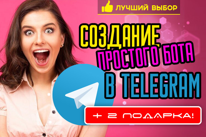 Создам бота Telegram + 2 подарка 1 - kwork.ru