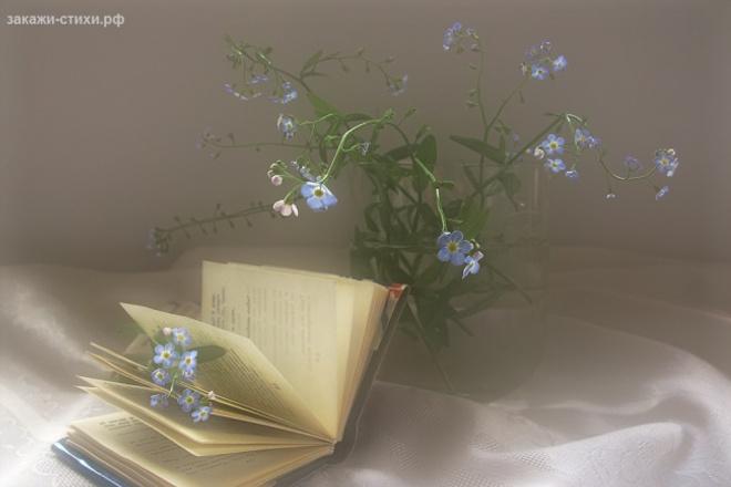 Напишу адресные стихи 1 - kwork.ru