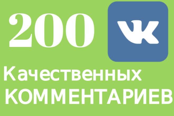 200 качественных комментариев в Вконтакте 1 - kwork.ru