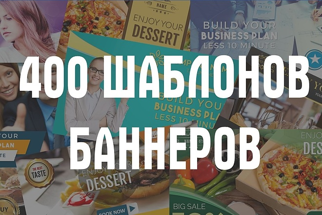 400 шаблонов баннеров ДЛЯ рекламы в Facebook Ads и google ADS 17 - kwork.ru