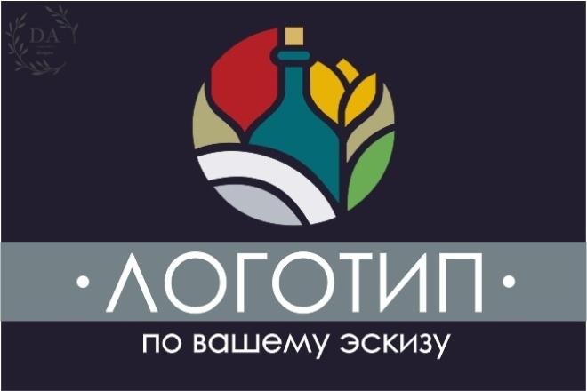 Логотип по вашему эскизу в векторе 7 - kwork.ru