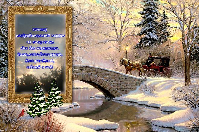 Поздравительная открытка в цифровом формате 4 - kwork.ru