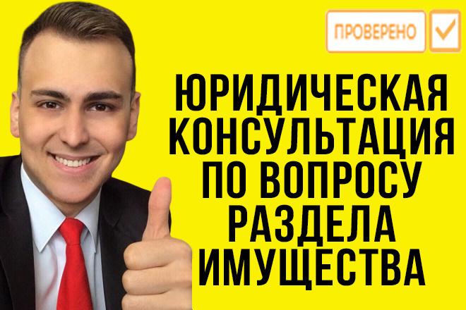 Юридическая консультация по вопросам раздела имущества и недвижимости 1 - kwork.ru