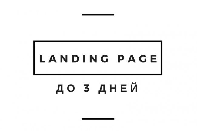 Создам Landing Page за 3 дня 4 - kwork.ru