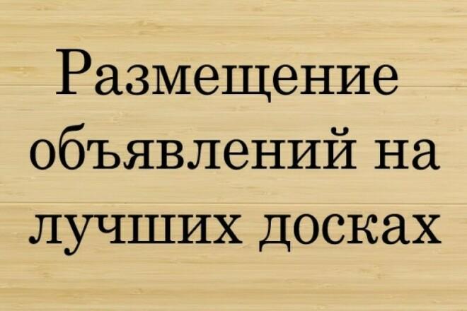 Размещу ваше объявление на 50 посещаемых досках с ссылкой на сайт 1 - kwork.ru