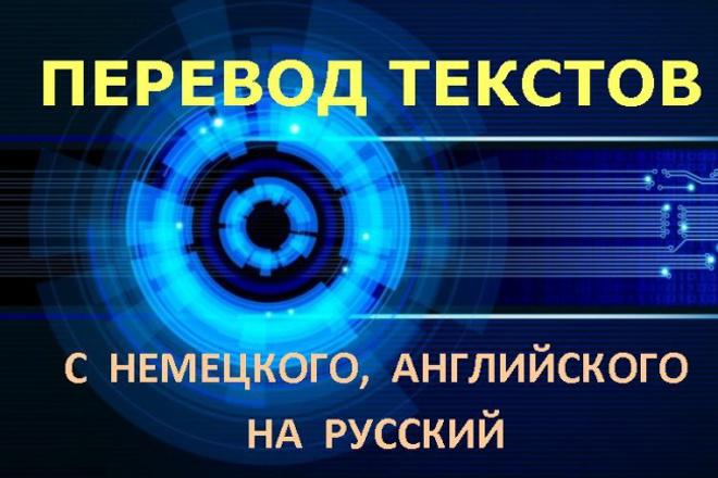 Перевод текстов с немецкого, английского на русский 1 - kwork.ru