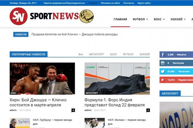 Автонаполняемый сайт - Новости спорта - премиум тема 1 - kwork.ru