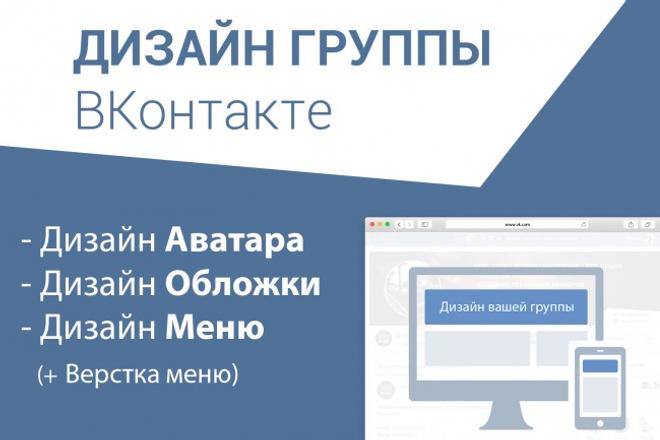 Дизайн вашей группы или паблика ВКонтакте 2 - kwork.ru