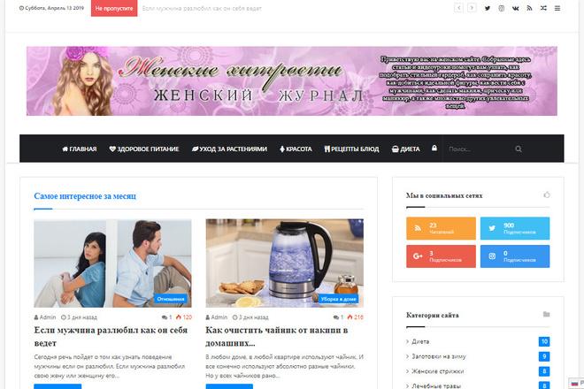Продам сайт Женский журнал +10 сайтов. Вордпресс. Есть демо. 1 1 - kwork.ru