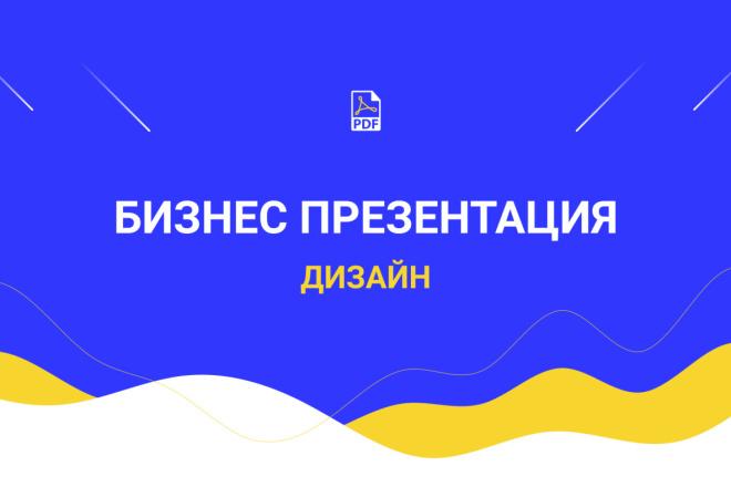 Дизайн презентации для вашего бизнеса 5 - kwork.ru