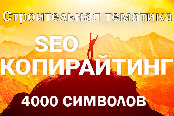 Напишу 4000 символов SEO СЕО текста по строительству и ремонту 1 - kwork.ru