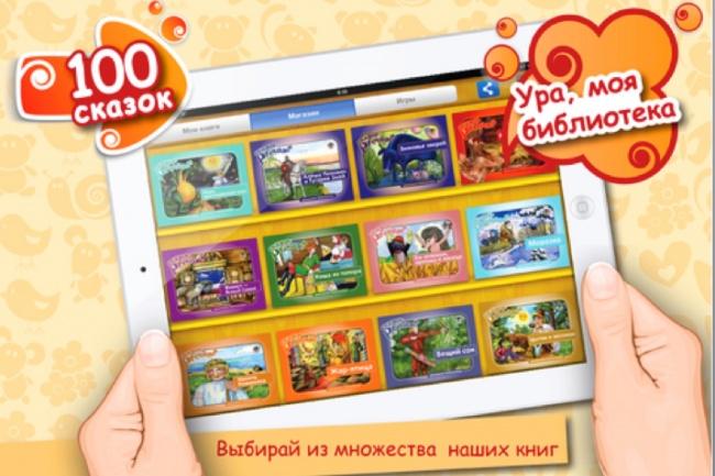 Разработка игрового концепта рекламной игры, мобильные платформы 9 - kwork.ru
