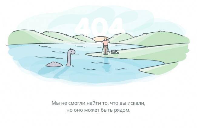 Создам красивую страницу ошибки 404 для сайта 3 - kwork.ru