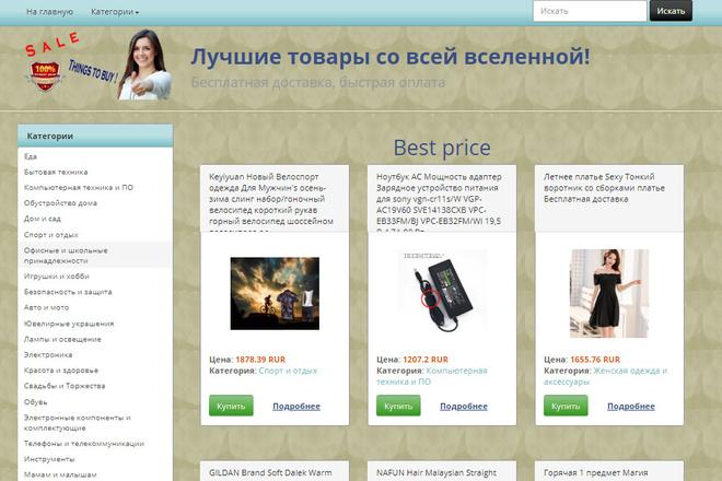 Партнерский магазин Али экспресс - 1 000000 + товаров без вложений 1 - kwork.ru