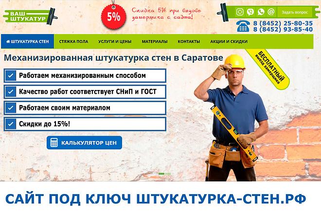 Сделаю сайт на популярном движке WP или Joomla 39 - kwork.ru