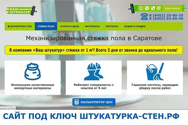 Сделаю сайт на популярном движке WP или Joomla 40 - kwork.ru