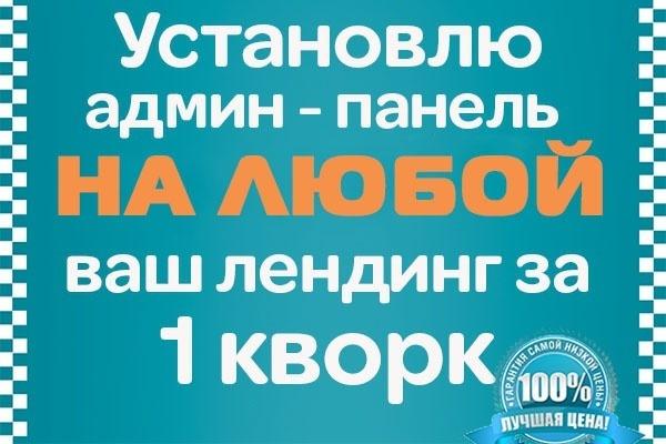 Установлю админ панель на ваш лендинг или сайт 1 - kwork.ru
