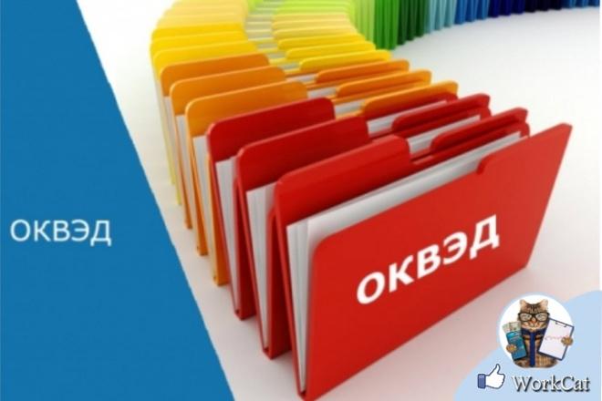 Помощь в подборе кодов оквэд 1 - kwork.ru