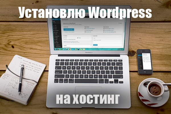 Установлю Wordpress на ваш хостинг 1 - kwork.ru