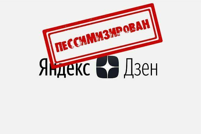 Консультация по выводу из-под пессимизации Дзен канала 1 - kwork.ru