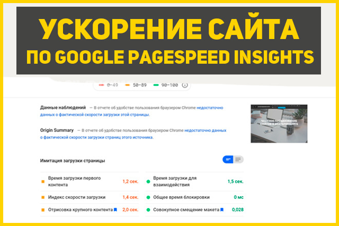 Ускорю загрузку главной страницы сайта по Google PageSpeed Insights 1 - kwork.ru