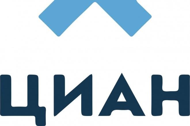 Вручную размещу 5 объявления о недвижимости на Циан в разделе продажа 1 - kwork.ru