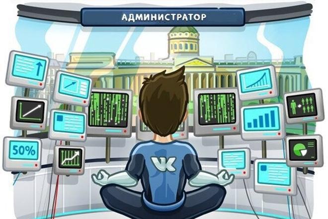 Администратор группы Вконтакте. Уникальные посты 1 - kwork.ru