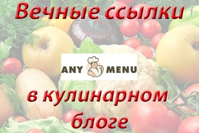 Напишу и размещу статью в кулинарном блоге 1 - kwork.ru