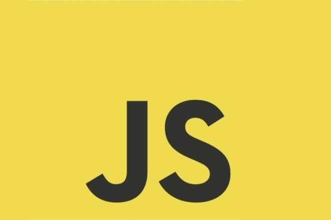 Напишу JS скрипт для вашего сайта 1 - kwork.ru
