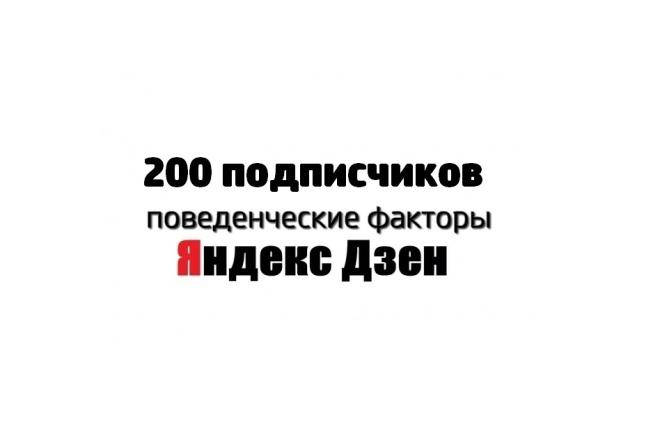 Привлеку 200 подписчиков на Яндекс. Дзен 1 - kwork.ru