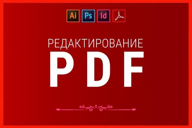 Редактирование PDF. Конвертация и оптимизация 1 - kwork.ru