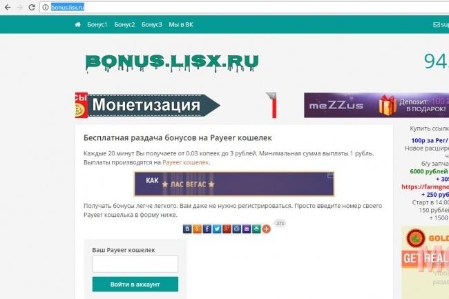 Сайт - Бонусы на Payeer 1 - kwork.ru