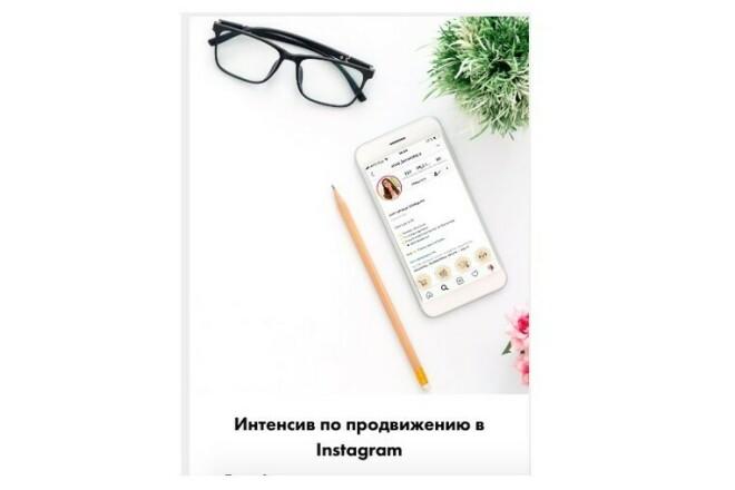 Интенсив по ведению и продвижению в Instagram 1 - kwork.ru