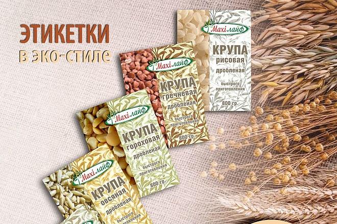Разработка этикетки 15 - kwork.ru
