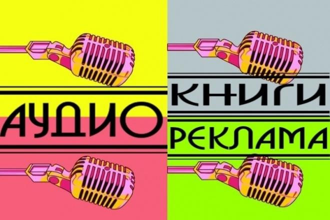 Артистичная подача, живой голос для книги, рекламы или презентации 1 - kwork.ru