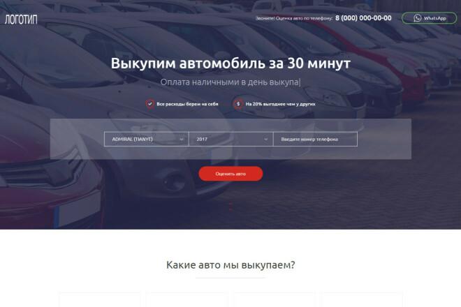 Готовый landing page - Выкуп автомобилей фото