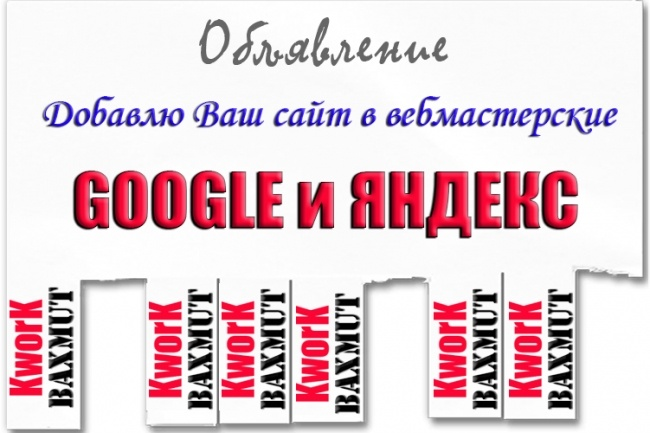 Продвижение и корректное добавление сайта в вебмастерские Яндекса и Google 1 - kwork.ru