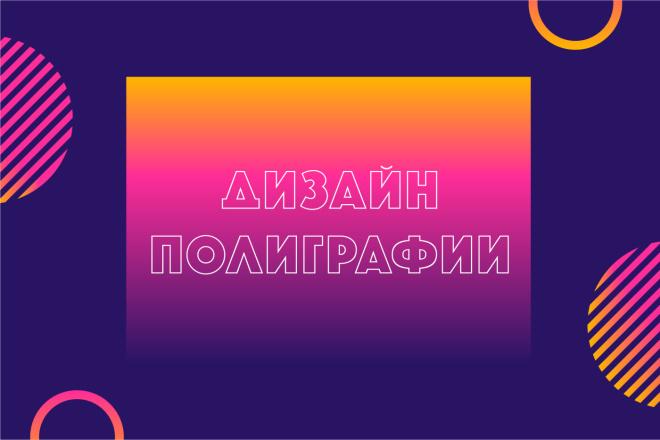 Дизайн полиграфии фото