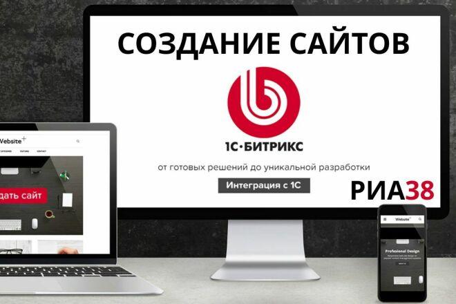 Создание сайта цена 1с битрикс пример создания сайтов