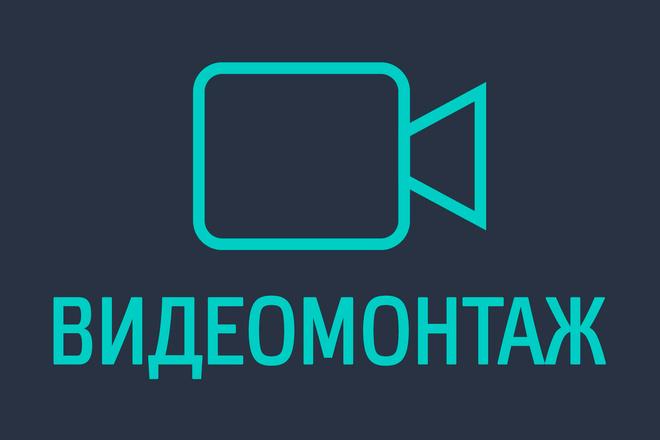 Сделаю видеомонтаж различной сложности 1 - kwork.ru