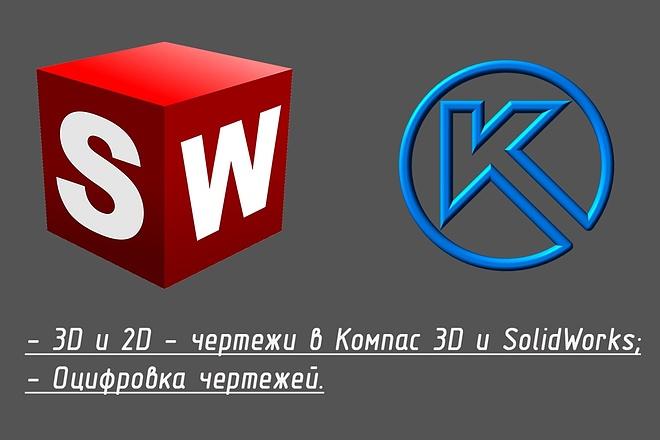 2D и 3D - чертежи и оцифровка в Компас 3D и SolidWorks 4 - kwork.ru