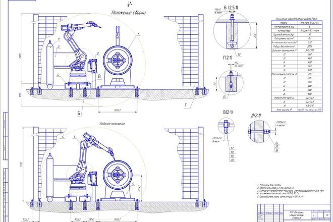 2D и 3D - чертежи и оцифровка в Компас 3D и SolidWorks 3 - kwork.ru